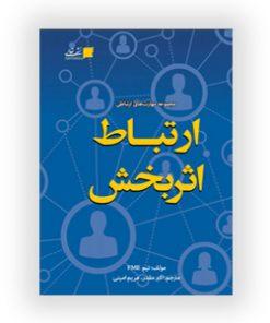 مجموعه مهارت های ارتباطی تیم FME