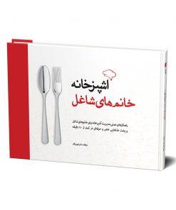 راهکارهای عملی مدیریت آشپزخانه برای خانمهای شاغل و پخت غذاهایی خاص و حرفهای