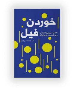 راه های کاربردی کسب درامد در ایران