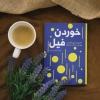 ده اصل ضروری کسب و کار در ایران