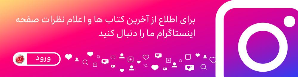 صفحه اینستاگرام نشر تعالی