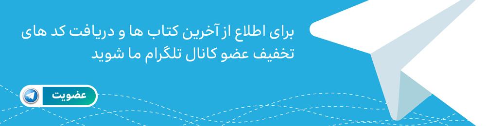 صفحه تلگرام نشر تعالی