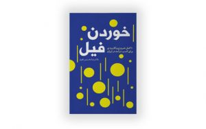 راه های کسب درآمد در ایران