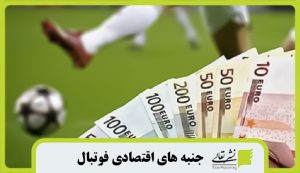 جنبه های اقتصادی فوتبال
