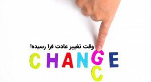 تغییر عادت های رفتاری