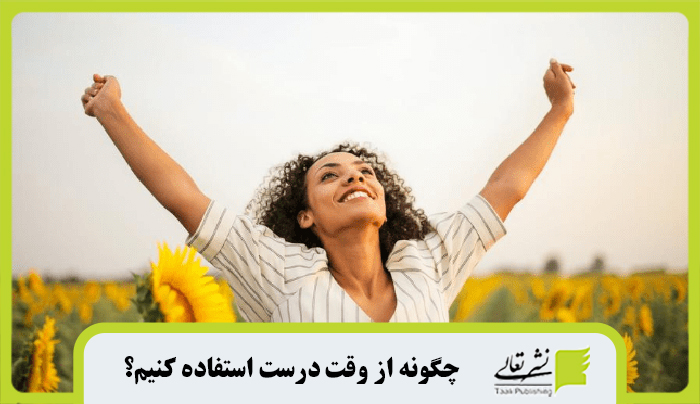 تغییر مثبت در زندگی