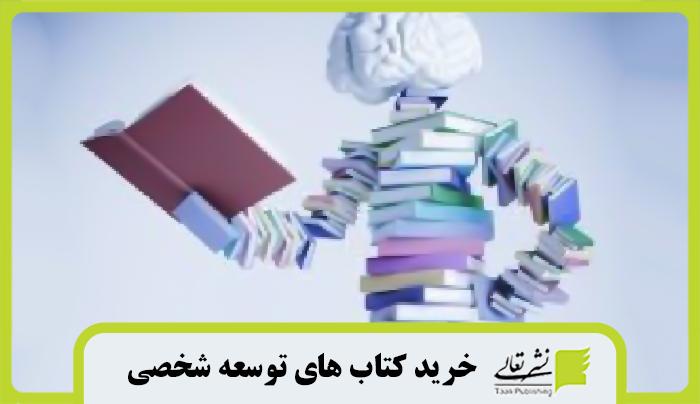 خرید کتاب های توسعه شخصی