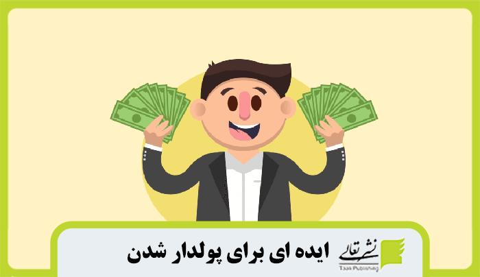 ایده ای برای پولدار شدن