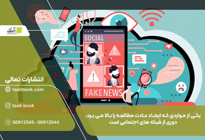 دوری از شبکه های اجتماعی