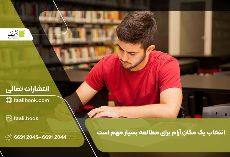 ایجاد عادت مطالعه