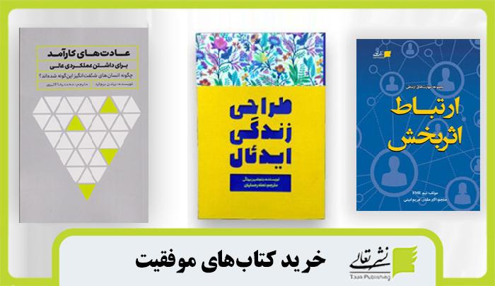 خرید کتابهای موفقیت