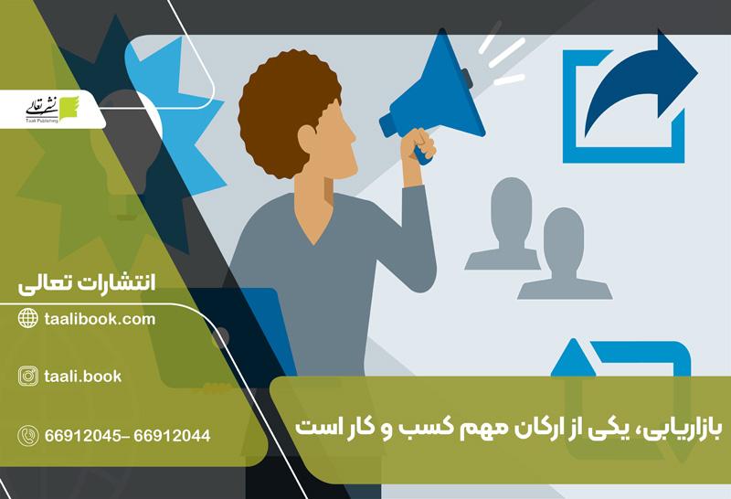کسب و کار و بازاریابی