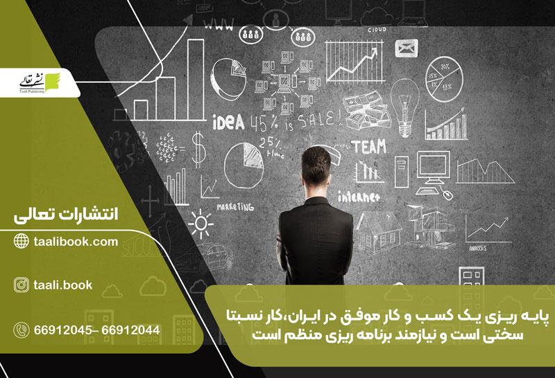 کسب و کار موفق در ایران