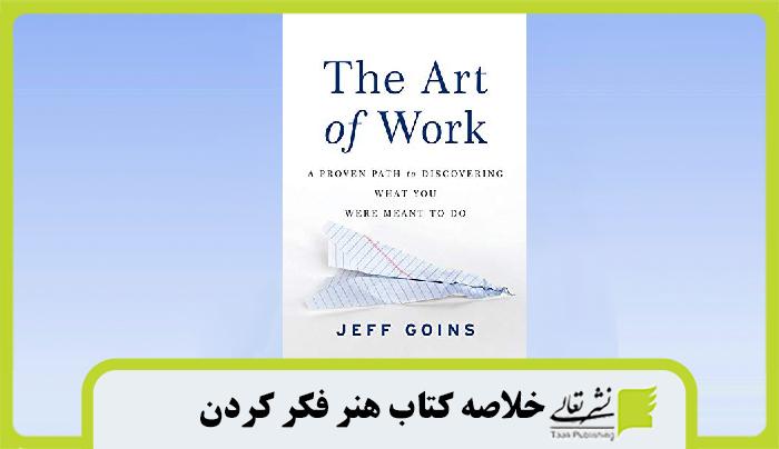 خلاصه کتاب هنر فکر کردن